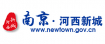 Nanjing Hexi New Town Development and Construction Management Committee