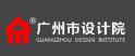 Guangzhou Design Institute