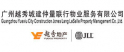 Guangzhou Yuexiu City Construction Jones Lang LaSalle Property Management Co., Ltd.