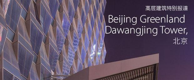 Beijing Greenland Dawangjing Tower