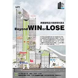 Beyond Win or Lose? Gains and Losses in Design Competitions