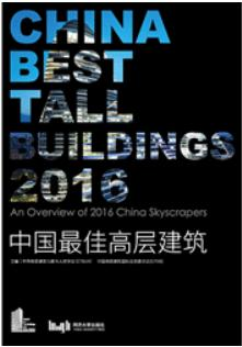 China Best Tall Buildings: An Overview of 2016 China Skyscrapers