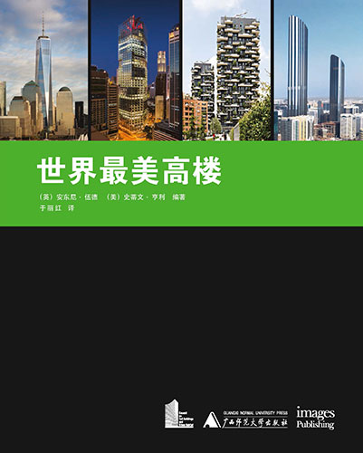 Best Tall Buildings: A Global Overview of 2015 Skyscrapers (最佳高层建筑. 2015全球摩天大楼概览)